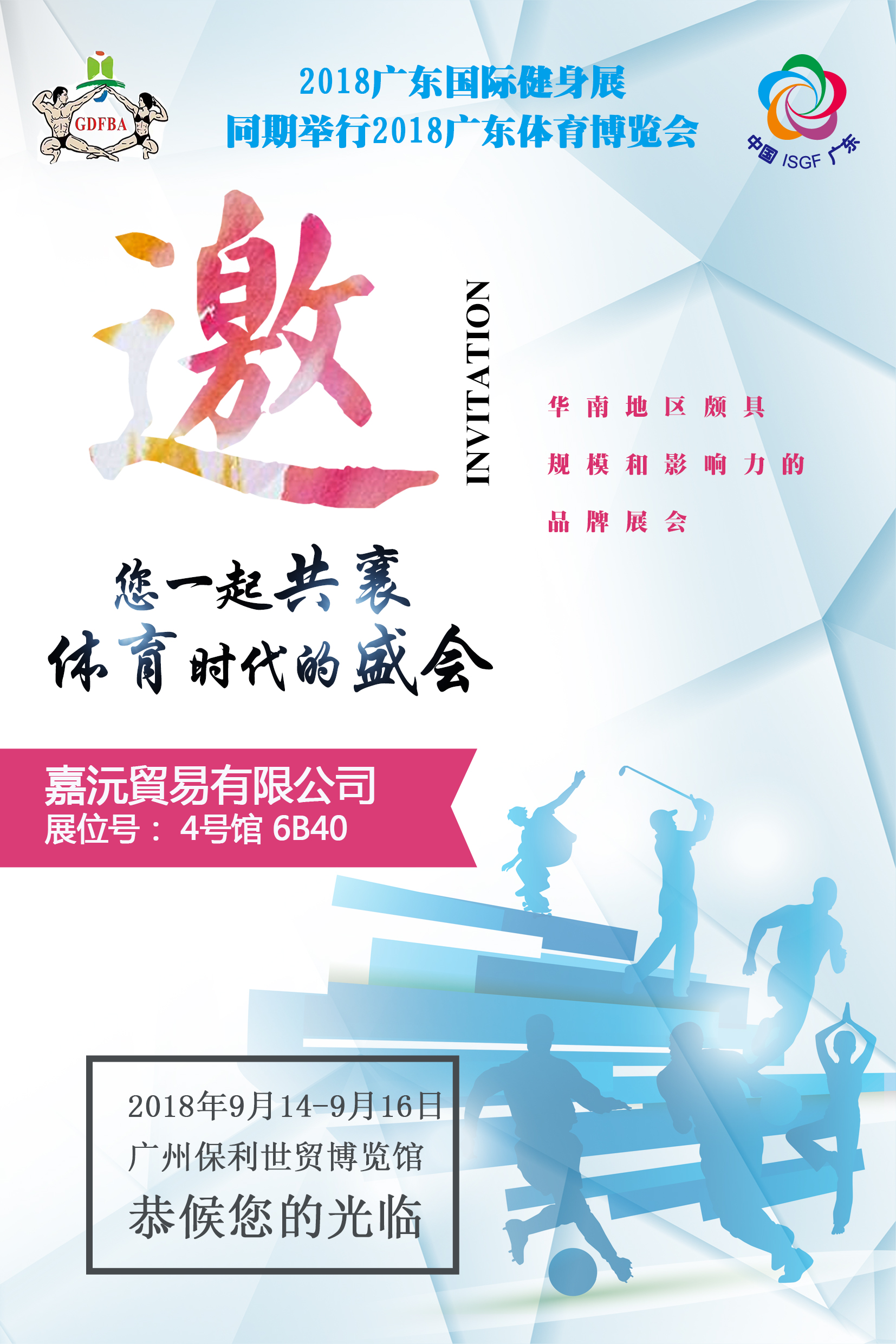 2018 Guangdong Sport Show【Invitation】